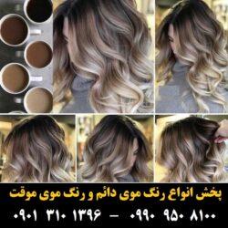 مو (۵۷۸) [رنگ مو]