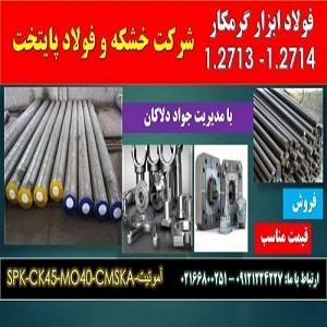 ۳۰۰-۳۰۰فولاد گرمکار