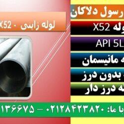 X52-لوله آلیاژی - لوله درز  دار - لوله بدون درز - لوله ژاپنی - API 5l - لوله آتشخوار - فولاد مانیسمان- آتشخوار
