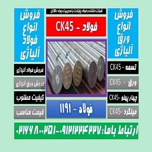 CK45 - فولاد-تسمه-میلگرد-ورق-لوله-پروفیل-چهارپهلو.jpg300-300
