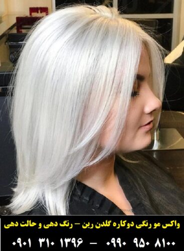 موی موقت سفید گلدن رین ۳