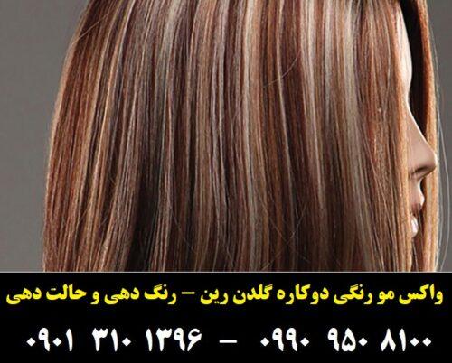 مو رنگ موقت گلدن رین رنگ بلوند ۳۳