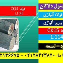 ck15-ماشینکار -میلگرد-تسمه-فولاد-۱٫۱۱۴۱-۱۱۴۱