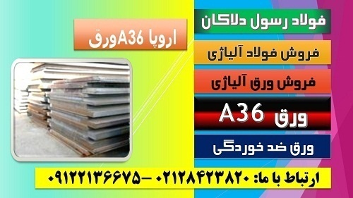 A36 - ورقa36-فولادA36-فولاد ضد خوردگی-ورق ضد خوردگی-ورق ضد سایش-www.fooladrasuldalakan.comp=1584