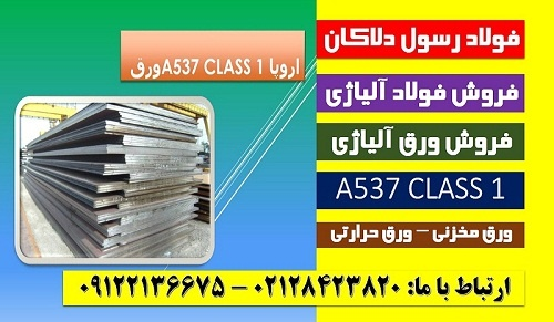 a537 claas 1-ورق مخزنی-ورق حرارتی-فولاد آلیاژی - ورق آلیاژی