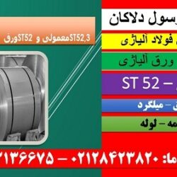 st52 - لوله st52 - میلگرد st52 - تسمهst52 -فولاد آلیاژی - ورق آلیاژی- پروفیلst52
