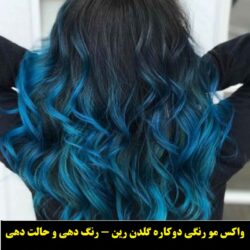 رنگ موی موقت گلدن رین رنگ آبی فیروزه ای ۲۲