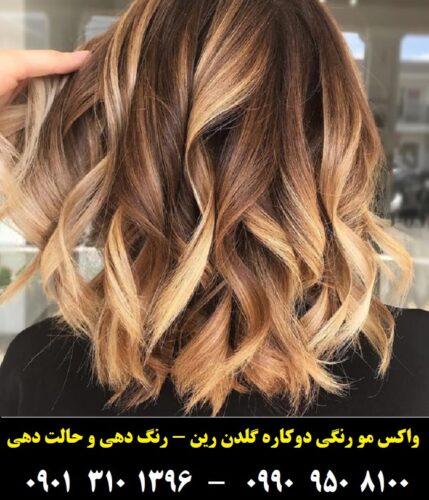 مو رنگی طلایی گلدن رین ۲