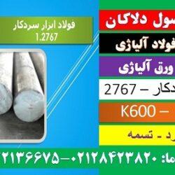 سردکار-۲۷۶۷-k600-میلگرد۲۷۶۷-تسمه۲۷۶۷-فولاد قالب پلاستیک-فولاد سکه زنی-فولاد۲۷۶۷