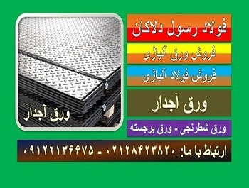 آجدار - ورق شطرنجی - ورق برجسته -ورق کفسازی -www.fooladrasuldalakan.com
