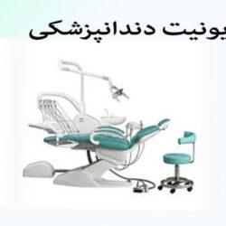 -دندانپزشکی-د