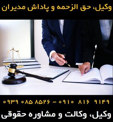 حق الزحمه و پاداش مدیران