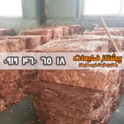 Waste-buyer-Buy-scrap-zayeat-metal-scrap-Recycling-scrap-Scrapping-metal-nonmetallic-waste-iron-scrap-copper-waste-pishtazzayeat-zinc-waste-aluminum-scrap-cast-iron-waste5