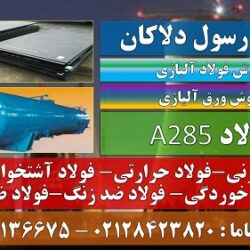 A285-فولاد مخزنی-فولاد آتشخوار-ورق حرارتی-فولاد حرارتی-فولاد ضد خوردگی-ضد زنگ-www.fooladrasuldalakan.com