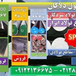 سردکار - فولاد آلیاژی - فولاد ابزار - فولاد ضد خوردگی- فولاد کربنی