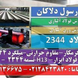 ۲۳۴۴-فولاد H13-فولاد آلیاژی-فولاد گرمکار-فولاد فولاد حرارتی-ابزار