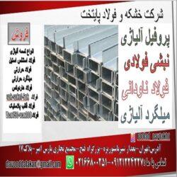 ناودانی -ناودانی ساختمانی-ناودانی آلومینیومی-فولاد نبشی-قالب ناودانی
