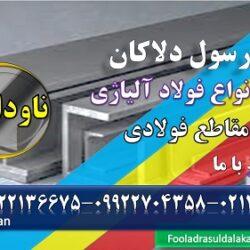 فولادی-ناودانی